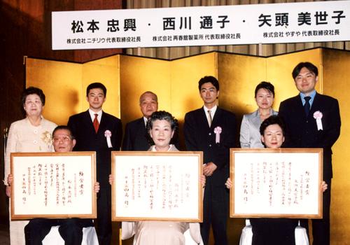 九州・山口地方の優れた経営者を表彰する 公益財団法人 経営者顕彰財団
